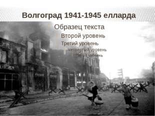 Волгоград 1941-1945 елларда