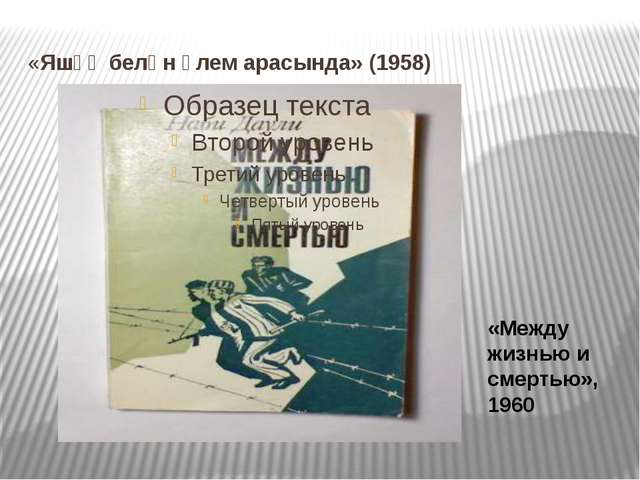 «Яшәү белән үлем арасында» (1958) «Между жизнью и смертью», 1960