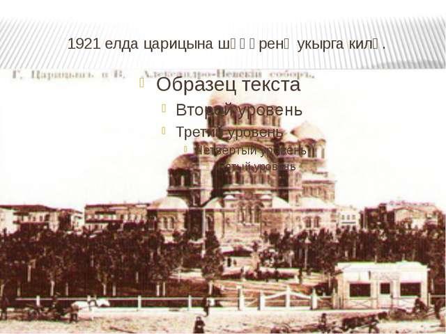 1921 елда царицына шәһәренә укырга килә.