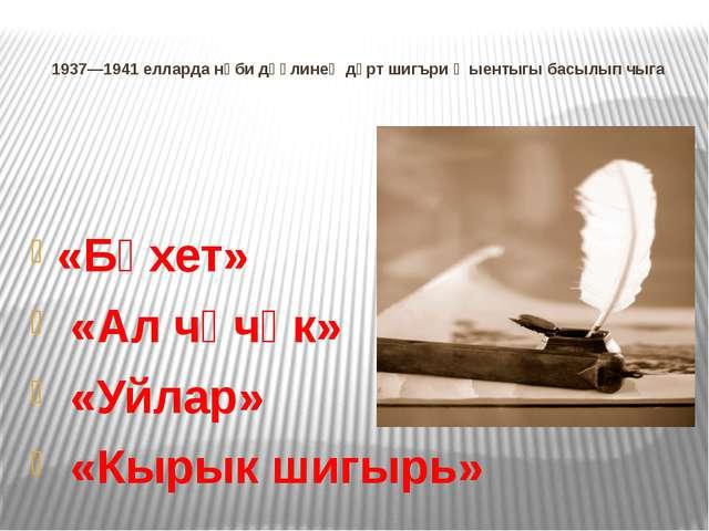 1937—1941 елларда нәби дәүлинең дүрт шигъри җыентыгы басылып чыга «Бәхет» «Ал...