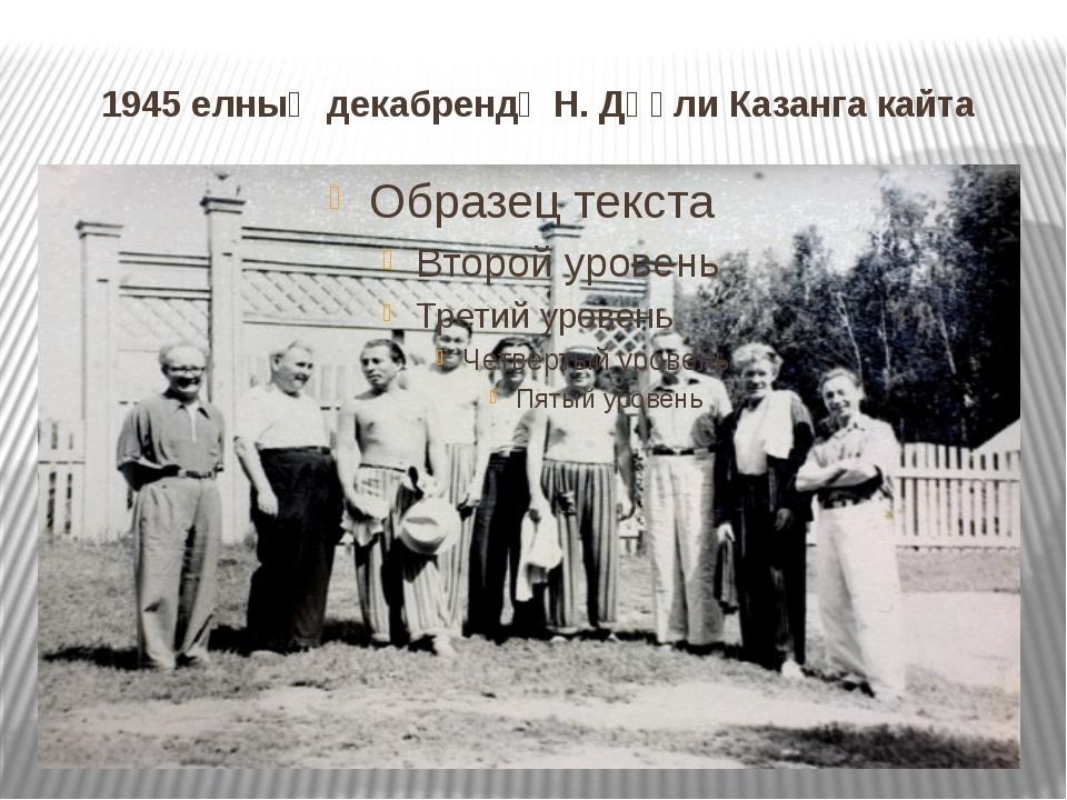 1945 елның декабрендә Н. Дәүли Казанга кайта