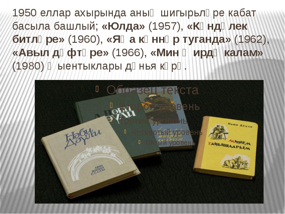 1950 еллар ахырында аның шигырьләре кабат басыла башлый; «Юлда» (1957), «Көнд...