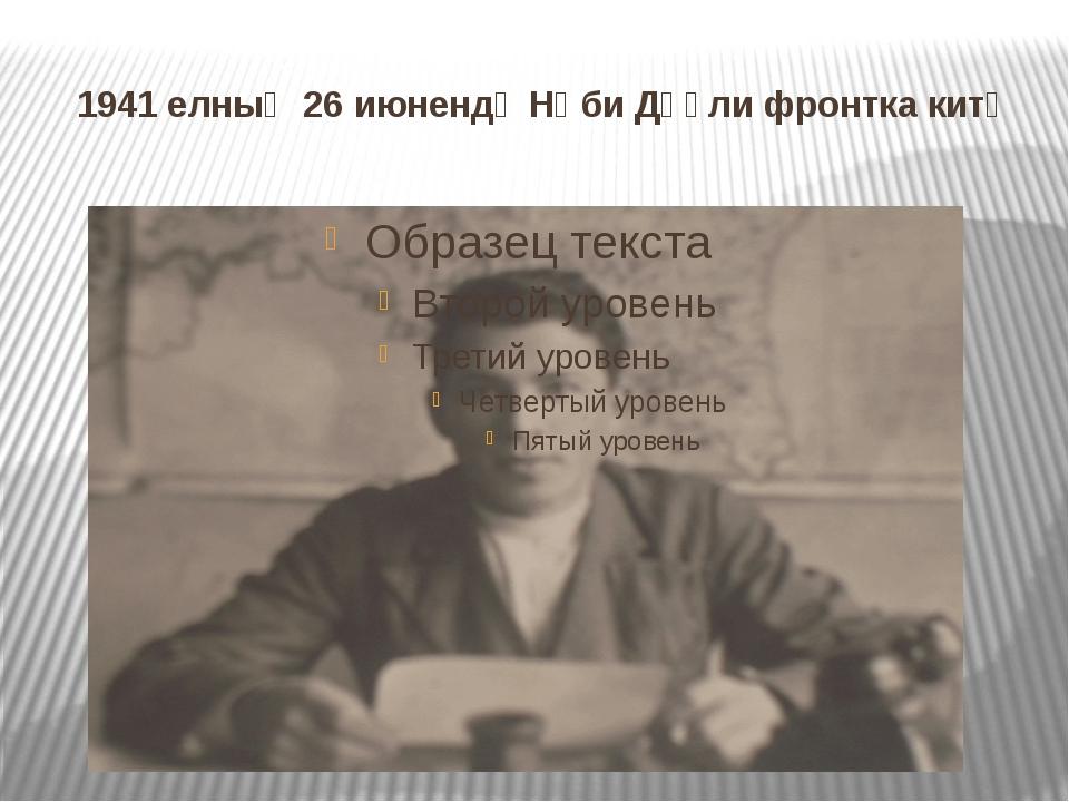 1941 елның 26 июнендә Нәби Дәүли фронтка китә