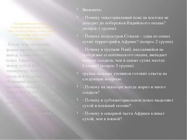 Исследовательские элементы : Соединение информации, взятой из карты и текста...