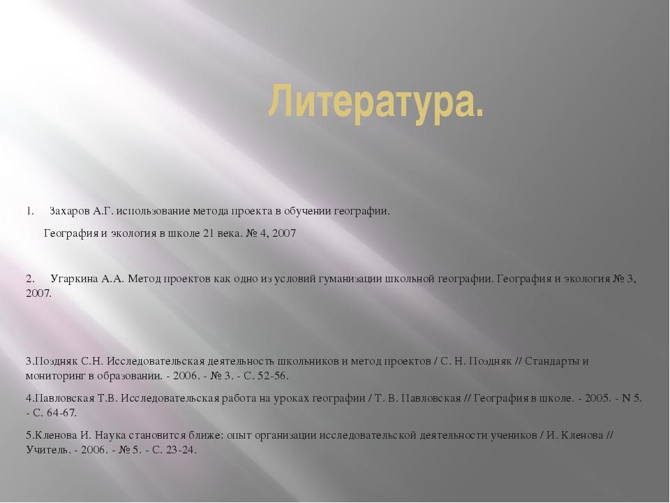 Литература. 1. Захаров А.Г. использование метода проекта в обучении геогр...
