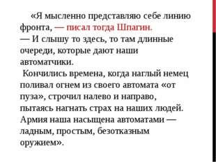 «Я мысленно представляю себе линию фронта, — писал тогда Шпагин. — И слыш