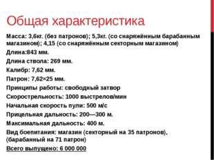 Общая характеристика Масса: 3,6кг. (без патронов); 5,3кг. (со снаряжённым бар