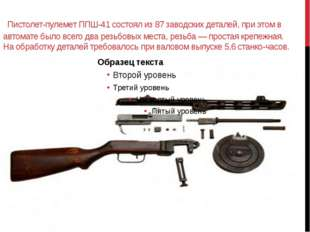 Пистолет-пулемет ППШ-41 состоял из 87 заводских деталей, при этом в автомате