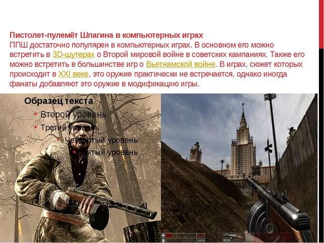 Пистолет-пулемёт Шпагина в компьютерных играх ППШ достаточно популярен в комп...