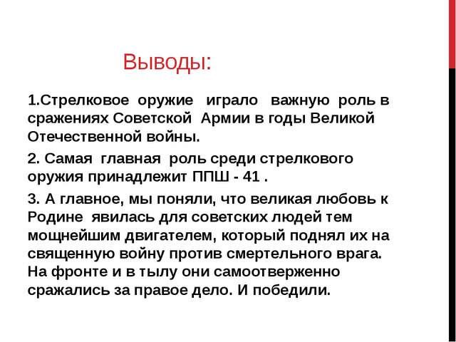 Выводы: 1.Стрелковое оружие играло важную роль в сражениях Советской Армии в...