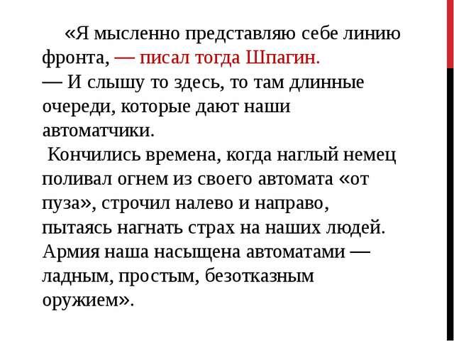 «Я мысленно представляю себе линию фронта, — писал тогда Шпагин. — И слыш...