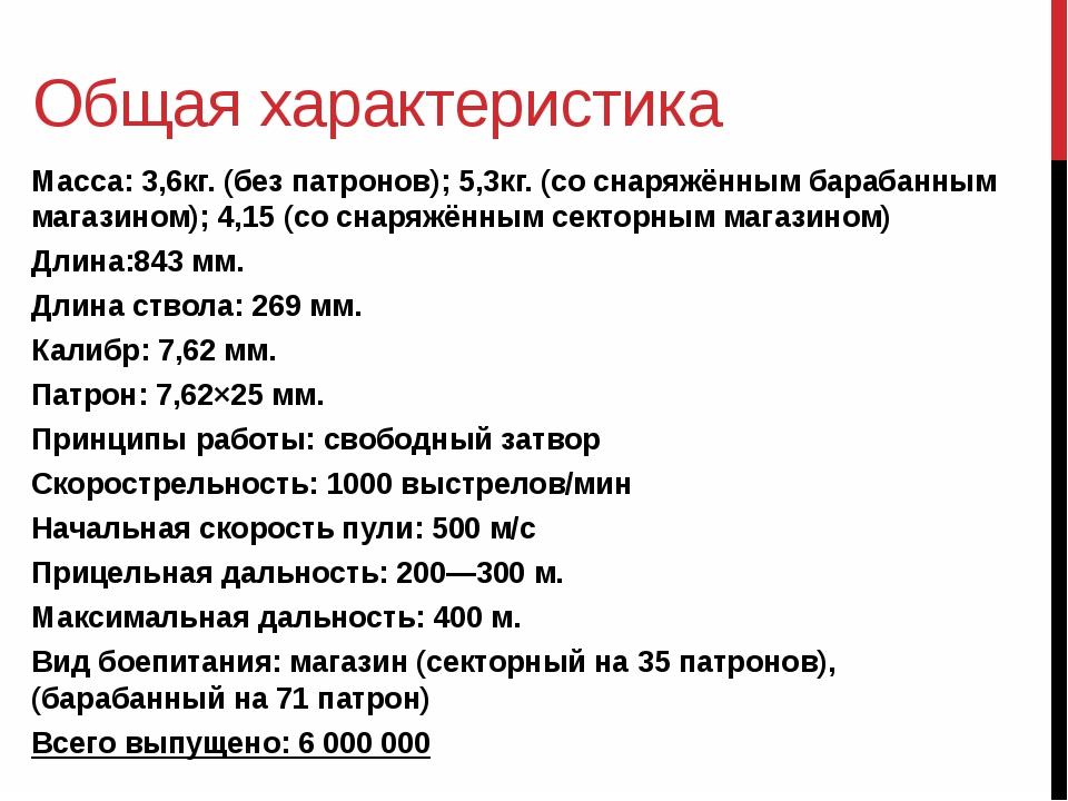Общая характеристика Масса: 3,6кг. (без патронов); 5,3кг. (со снаряжённым бар...