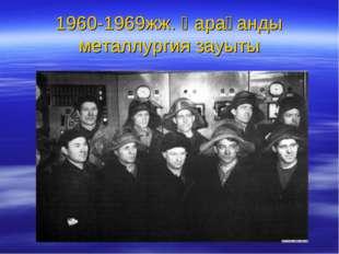 1960-1969жж. Қарағанды металлургия зауыты