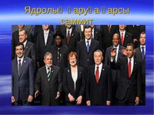 Ядролық қаруға қарсы саммит