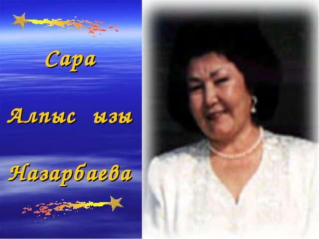 Сара Алпысқызы Назарбаева
