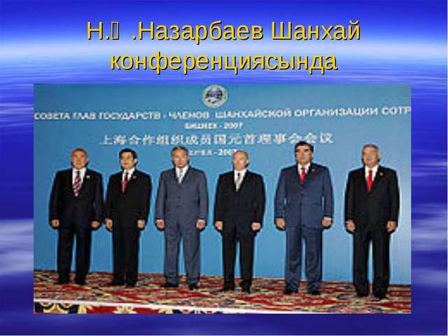 Н.Ә.Назарбаев Шанхай конференциясында