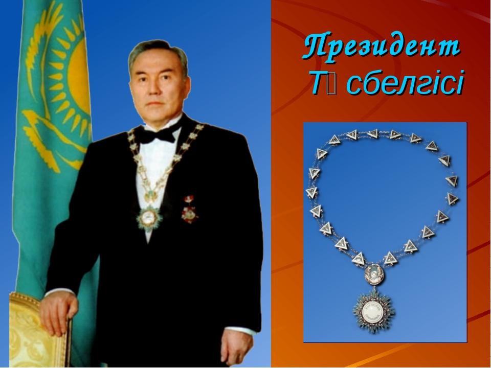 Президент Төсбелгісі