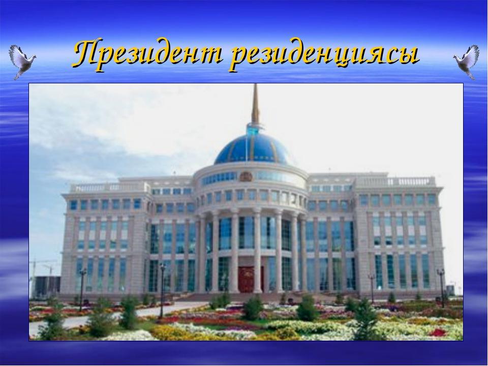 Президент резиденциясы