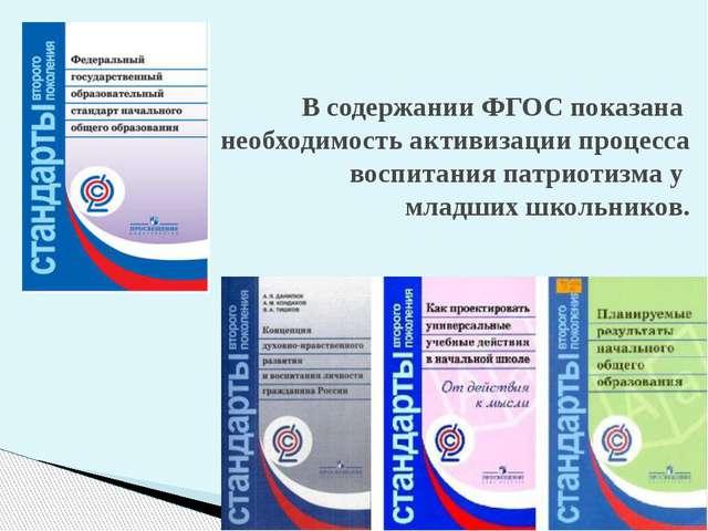 В содержании ФГОС показана необходимость активизации процесса воспитания патр...
