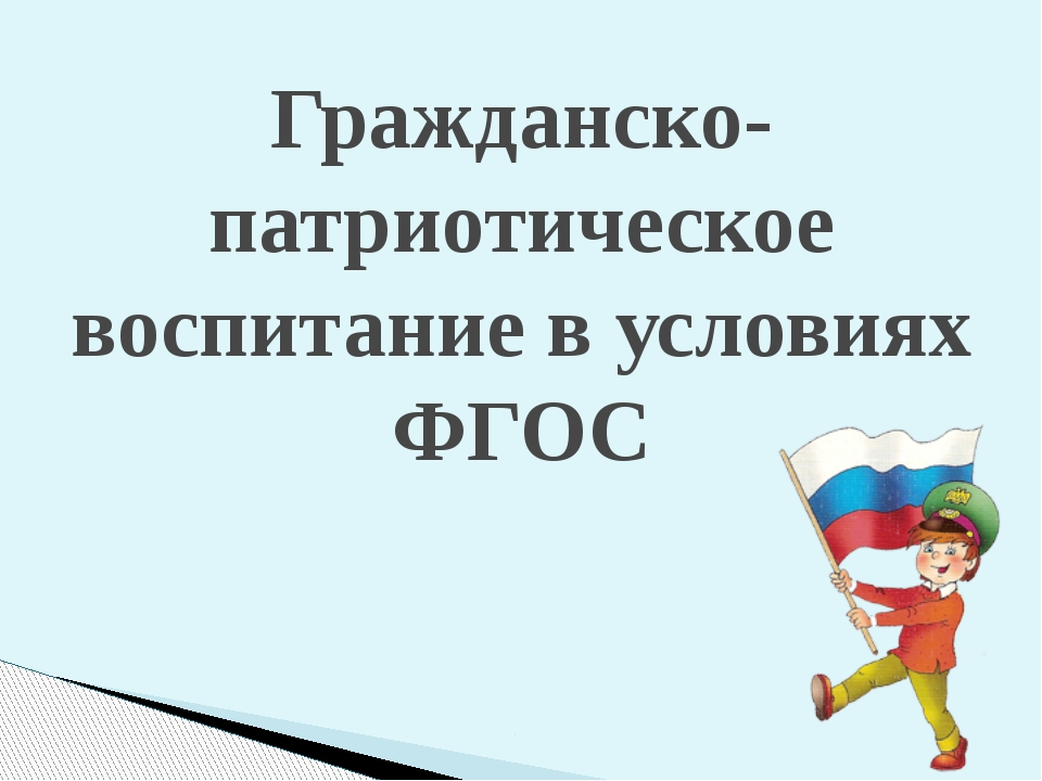Гражданско- патриотическое воспитание в условиях ФГОС