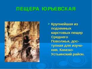 ПЕЩЕРА ЮРЬЕВСКАЯ Крупнейшая из подземных карстовых пещер Среднего Поволжья, д