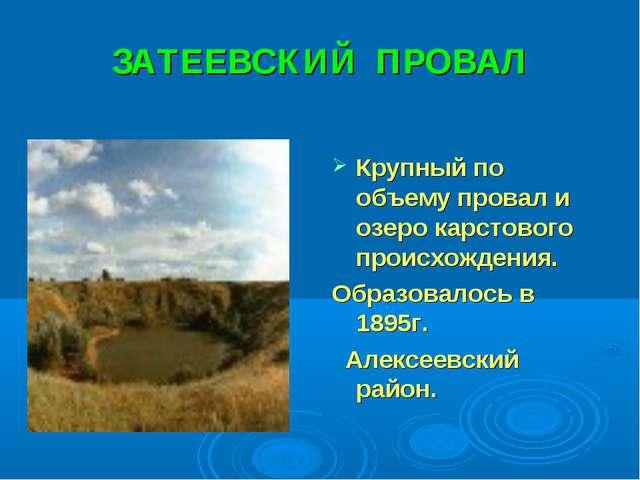 ЗАТЕЕВСКИЙ ПРОВАЛ Крупный по объему провал и озеро карстового происхождения....