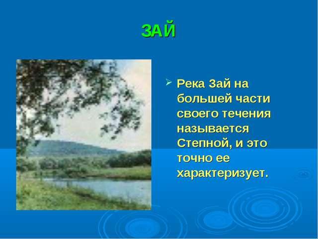 ЗАЙ Река Зай на большей части своего течения называется Степной, и это точно...