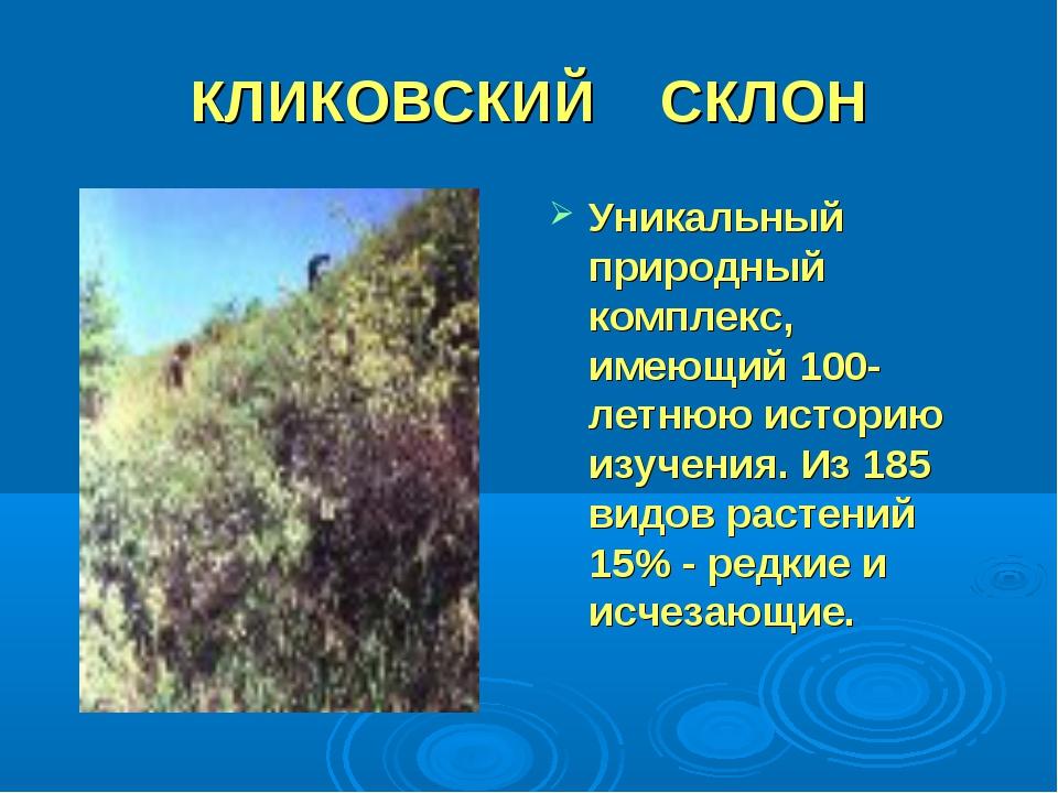 КЛИКОВСКИЙ СКЛОН Уникальный природный комплекс, имеющий 100-летнюю историю из...