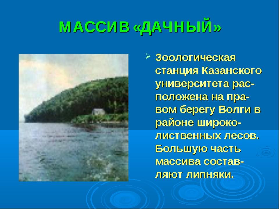 МАССИВ «ДАЧНЫЙ» Зоологическая станция Казанского университета рас-положена на...