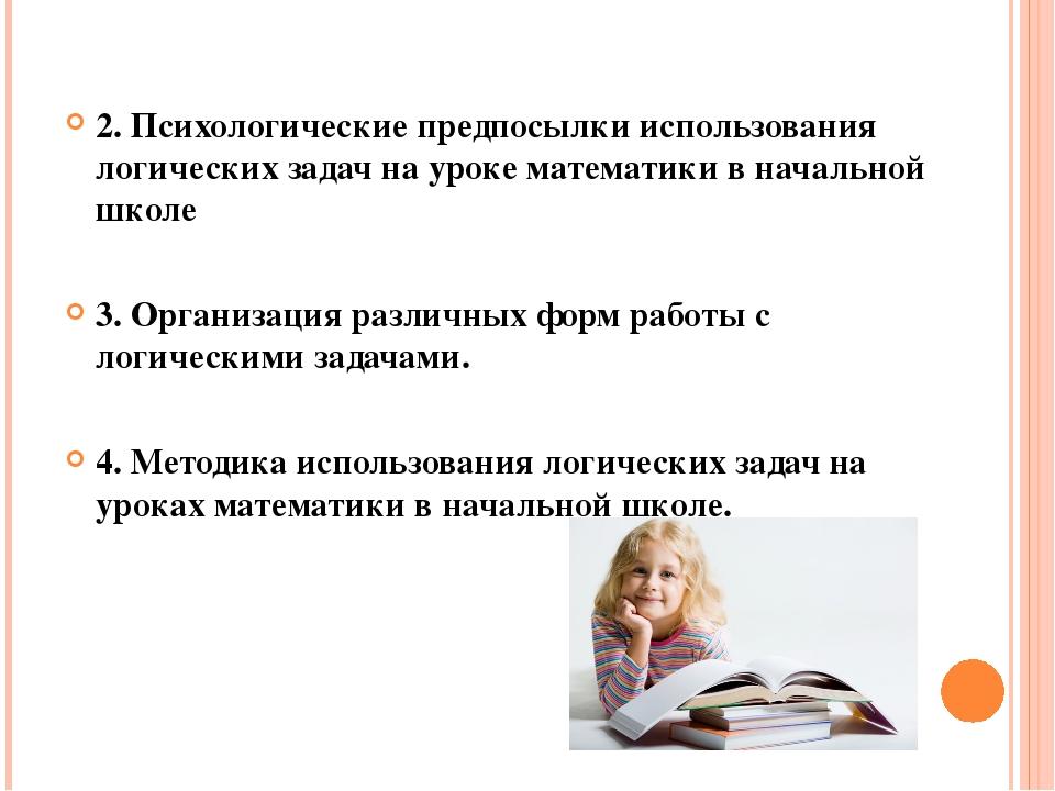2. Психологические предпосылки использования логических задач на уроке матема...
