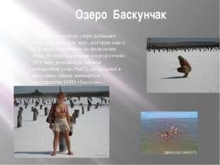 Озеро Баскунчак С давних времен на озере добывают соль, «чистую, как лед», ко
