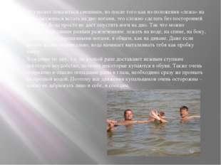 Это может показаться смешным, но после того как из положения «лежа» на воде