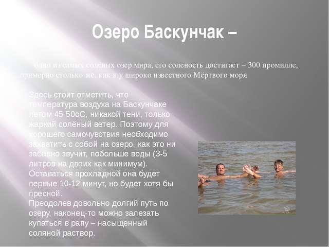 Озеро Баскунчак – одно из самых солёных озер мира, его соленость достигает –...