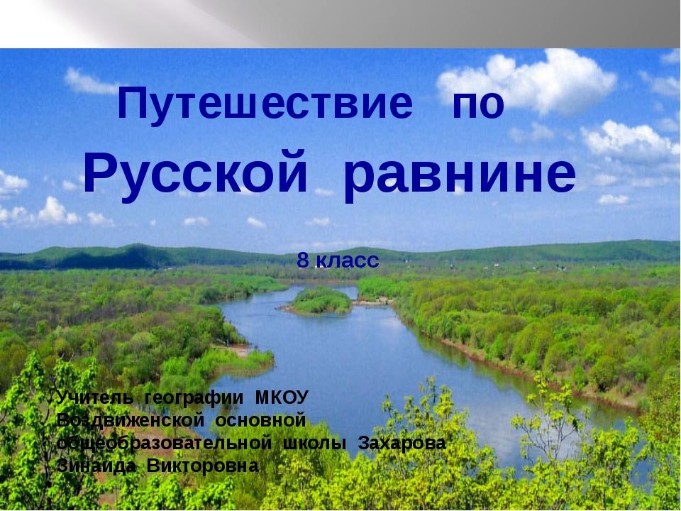 Путешествие по Русской равнине 8 класс Учитель географии МКОУ Воздвиженской...