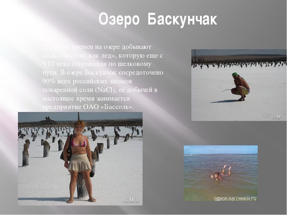 Озеро Баскунчак С давних времен на озере добывают соль, «чистую, как лед», ко...