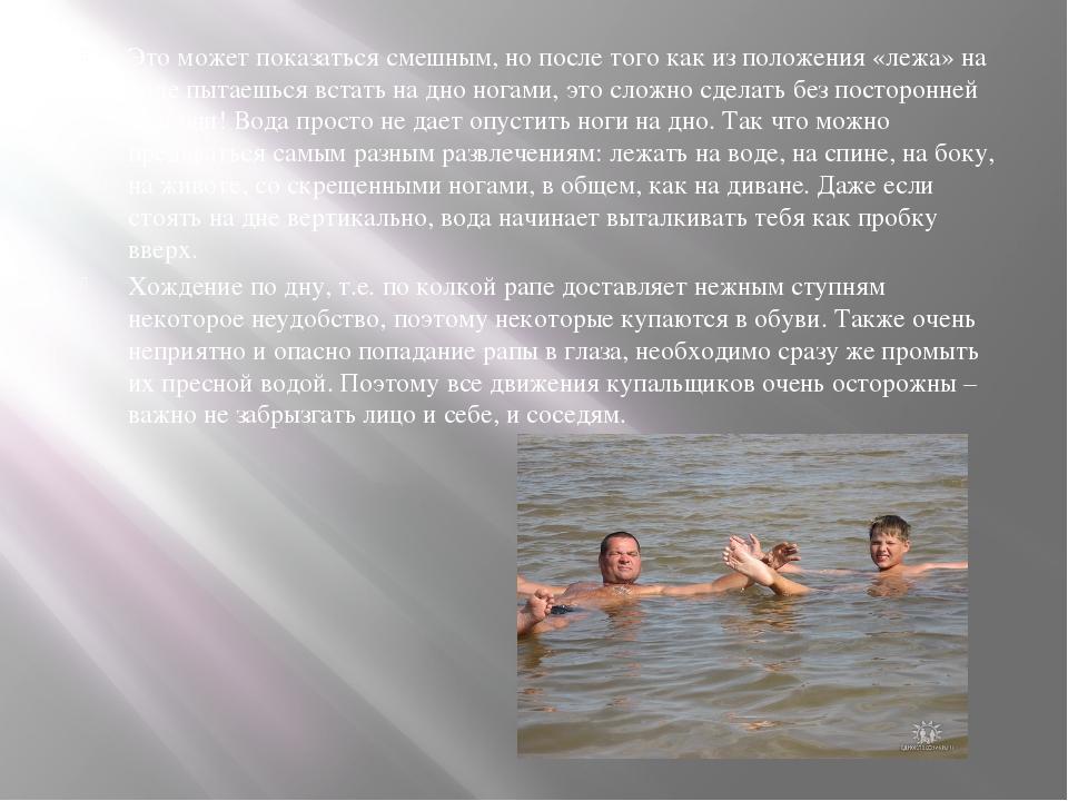 Это может показаться смешным, но после того как из положения «лежа» на воде...