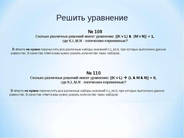Решить уравнение № 108 Сколько различных решений имеет уравнение: ((K V L) &...
