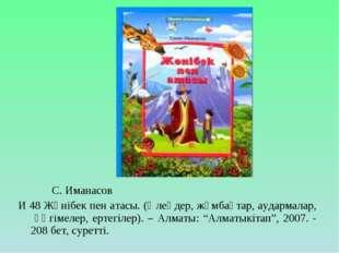 С. Иманасов И 48 Жәнібек пен атасы. (Өлеңдер, жұмбақтар, аудармалар, әңгіме
