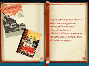 «Конец Квантунской армии», «Под солнцем дружбы», «Через Гоби и Хинган», «Доро