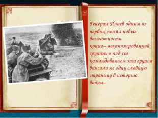 Генерал Плиев одним из первых понял новые возможности конно–механизированной