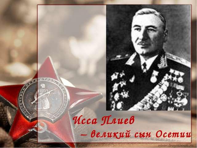 Исса Плиев – великий сын Осетии