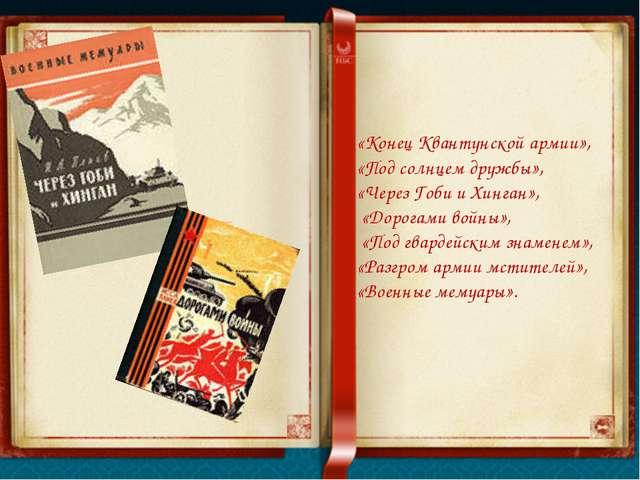 «Конец Квантунской армии», «Под солнцем дружбы», «Через Гоби и Хинган», «Доро...