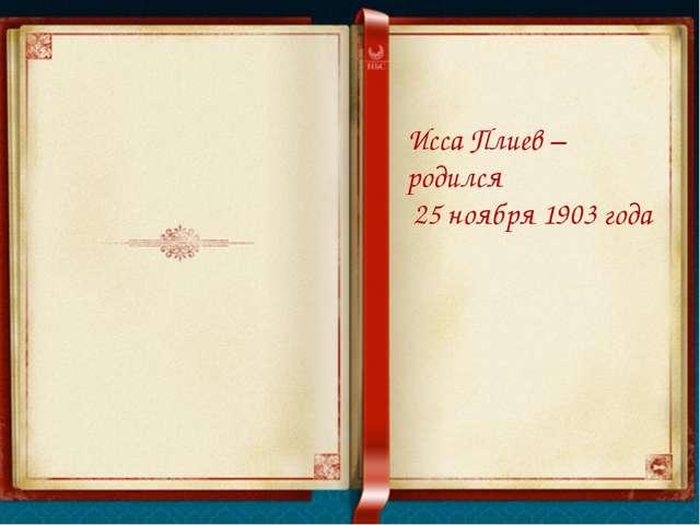 Исса Плиев – родился 25 ноября 1903 года
