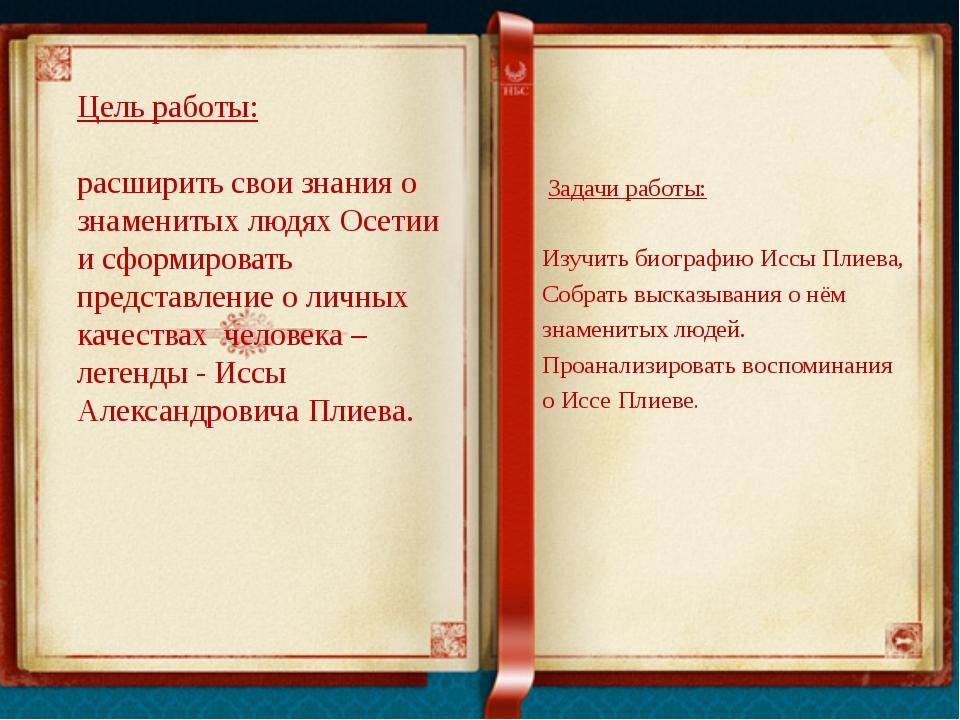 Цель работы: расширить свои знания о знаменитых людях Осетии и сформировать...