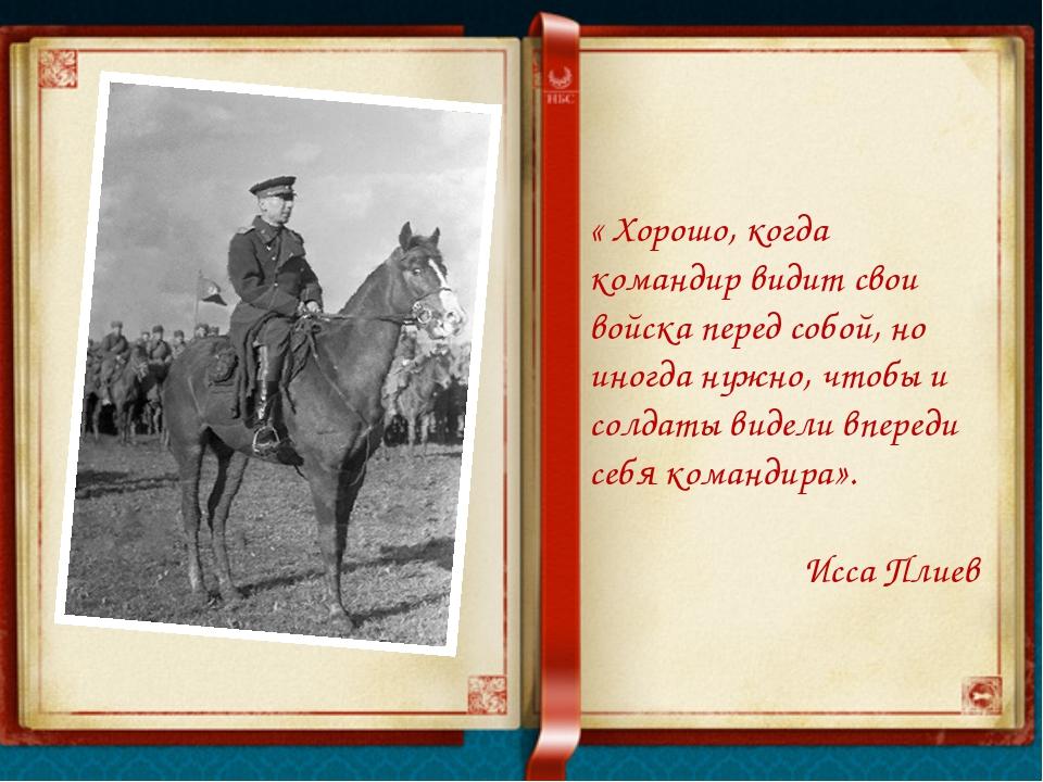 « Хорошо, когда командир видит свои войска перед собой, но иногда нужно, чтоб...