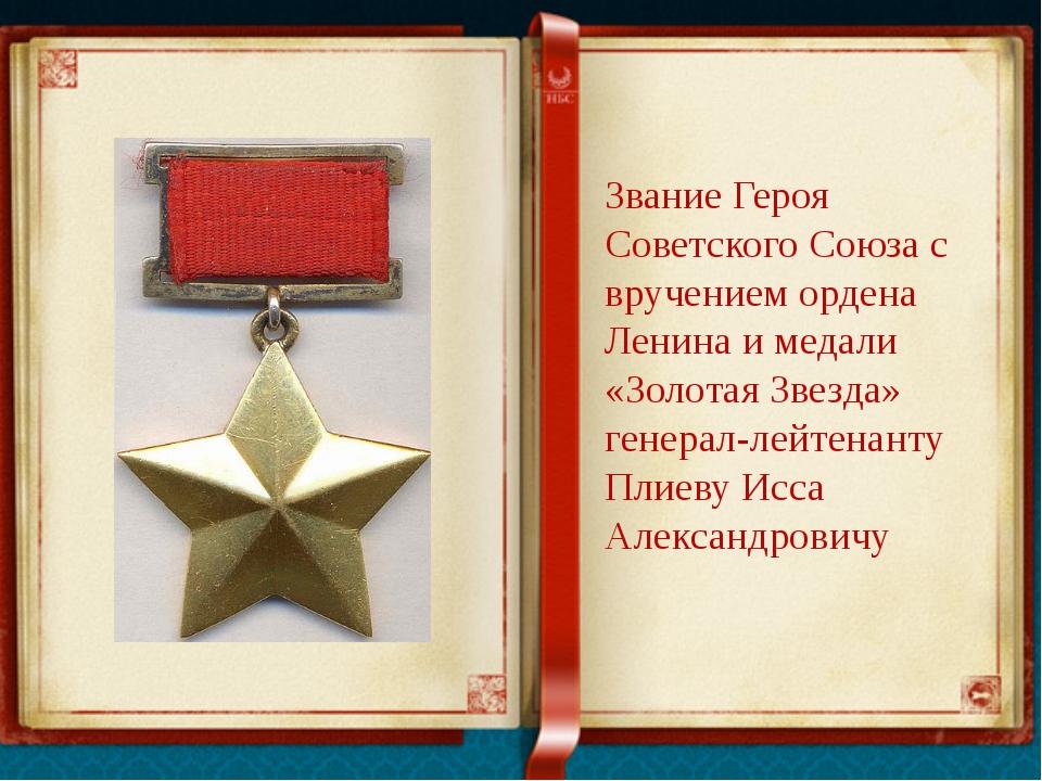 Звание Героя Советского Союза с вручением ордена Ленина и медали «Золотая Зв...