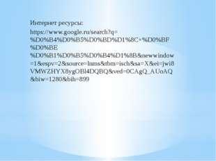 Интернет ресурсы: https://www.google.ru/search?q=%D0%B4%D0%B5%D0%BD%D1%8C+%D
