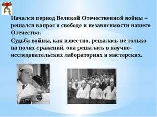 Начался период Великой Отечественной войны – решался вопрос о свободе и неза