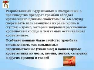 Разработанный Кудряшовым и внедренный в производство препарат тромбин облада