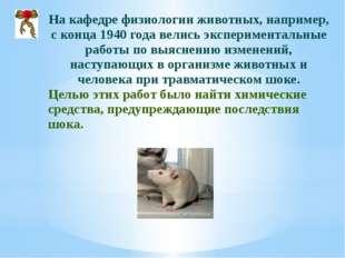 На кафедре физиологии животных, например, с конца 1940 года велись экспериме